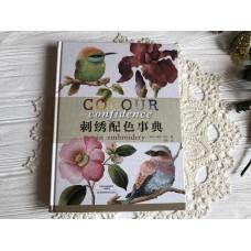 """Большая книга по вышивке гладью """"Цветы и птицы"""""""